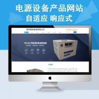 电源设备产品网站800元