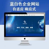 蓝白色企业网站800元