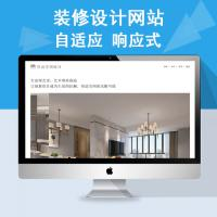 装修设计公司网站800元